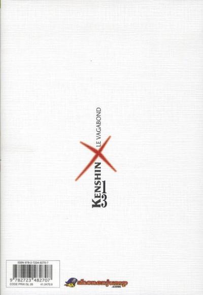 Dos Kenshin le vagabond - perfect édition tome 13