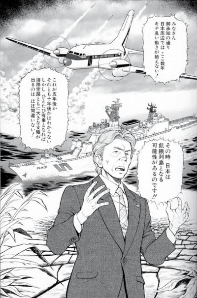 Page 1 les fils de la terre tome 1