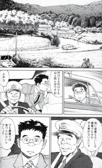 Page 3 les fils de la terre tome 1