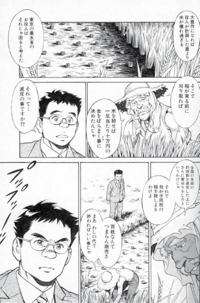 Page 5 les fils de la terre tome 1