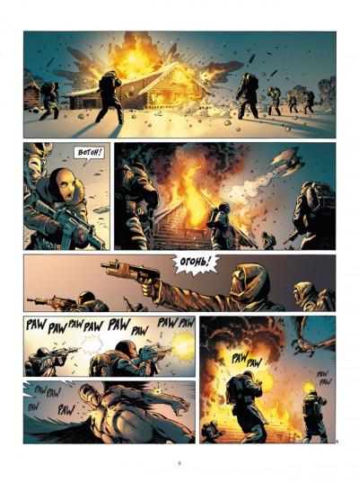 Page 4 Le Chant des Stryges - Intégrale Tome 13 à Tome 15