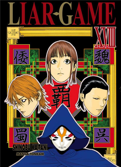 Couverture Liar Game tome 18