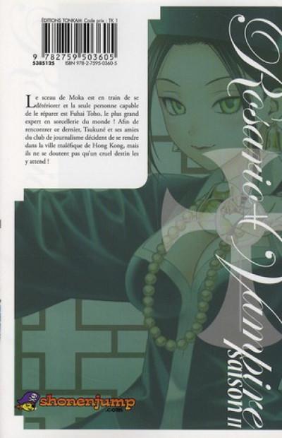 Dos rosario + vampire saison ii tome 7
