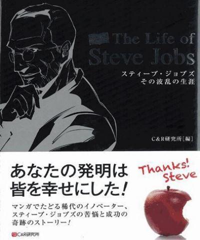 Couverture la vie de Steve Jobs