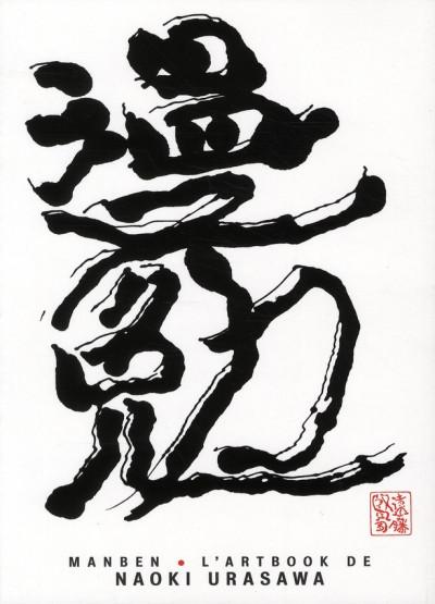 Couverture Manben - artbook urasawa