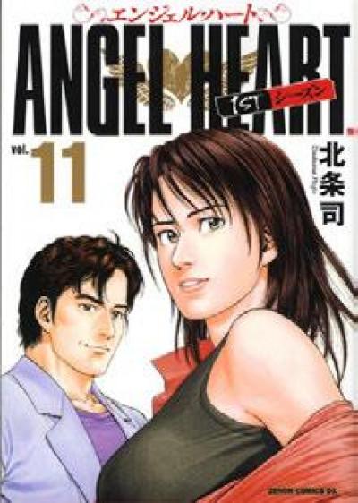Couverture Angel heart - saison 1 tome 11