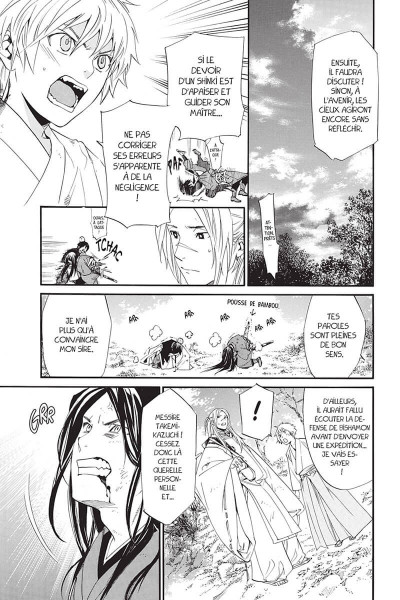 Page 0 Noragami tome 18