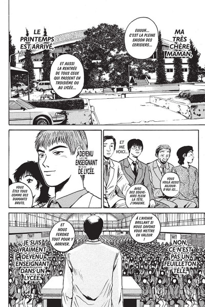 Page 5 GTO - édition 2017 tome 3