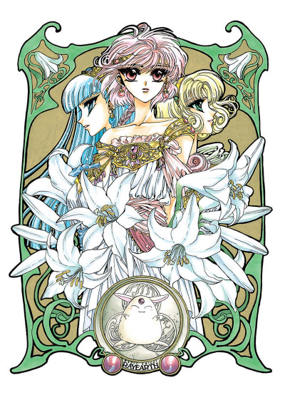 Page 5 Magic knight rayearth tome 3