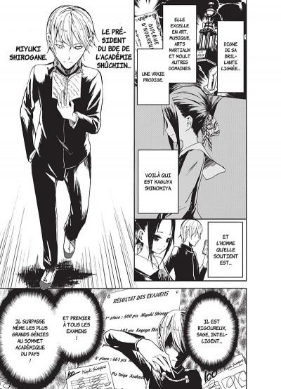 Page 7 Kaguya-sama : love is war tome 1