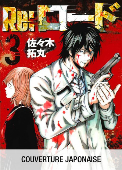 Couverture Re:load tome 3