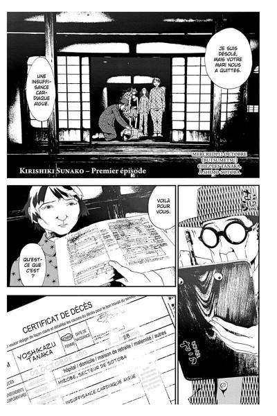 Page 4 shi ki tome 7