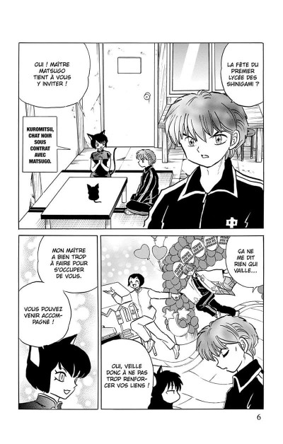 Page 7 Rinne tome 27
