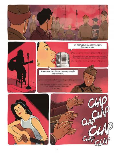 Page 7 Le réseau papillon tome 4
