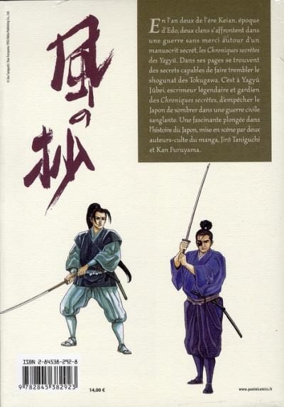 Dos kaze no sho ; le livre du vent