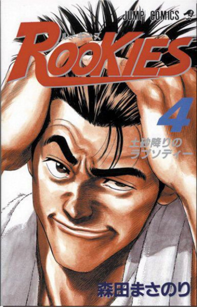 Couverture rookies tome 4