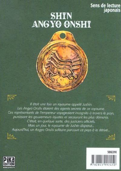 Dos le nouvel angyo onshi tome 1