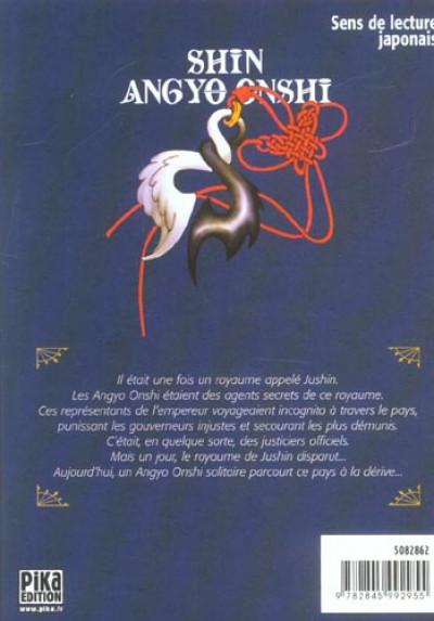 Dos le nouvel angyo onshi tome 4