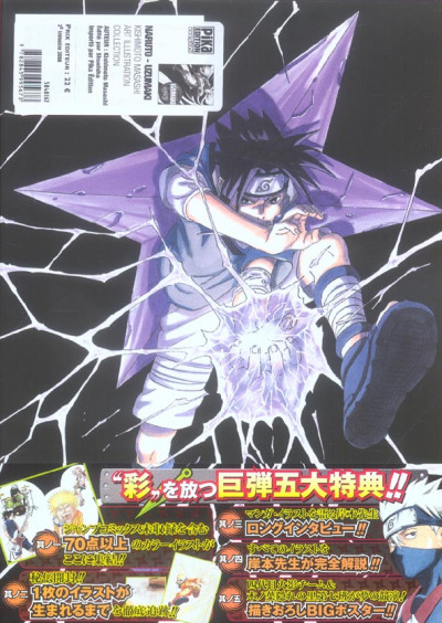 Dos naruto artbook tome 1 - uzumaki illustration collection