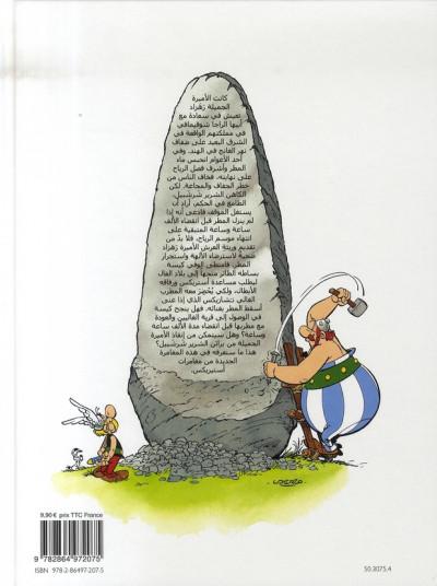 Dos asterix chez rahazade (en arabe)