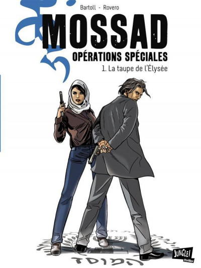 Couverture Mossad - opération spéciales tome 1 - la taupe de l'Elysée