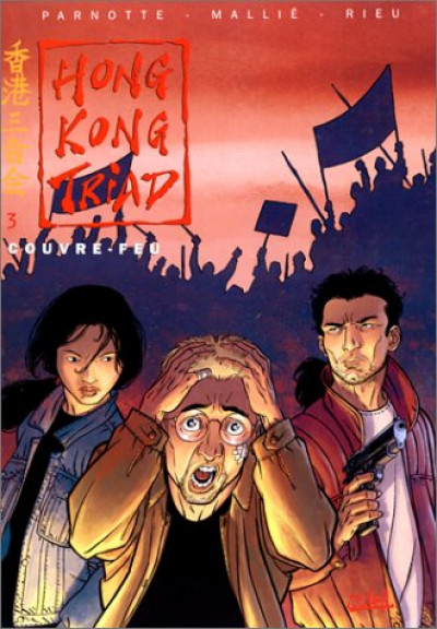 Couverture hong kong triad tome 3 - couvre-feu