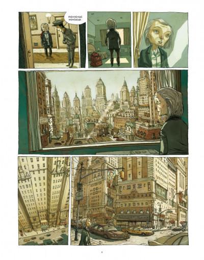 Page 4 les échos invisibles tome 2