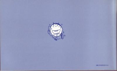 Dos le mois de ;otto t et juhyun : janvier 2005