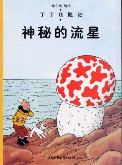 Couverture les aventures de Tintin tome 10 - l'étoile mystérieuse