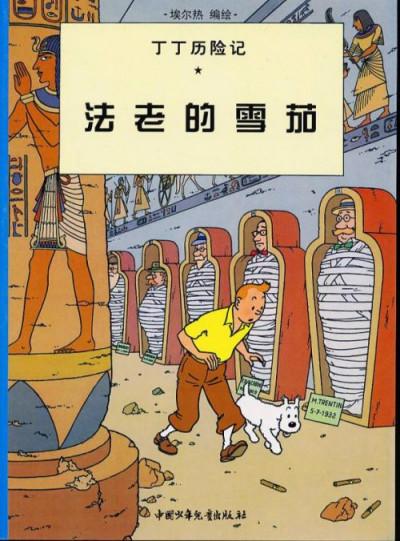 image de les aventures de Tintin tome 4 - les cigares du pharaon