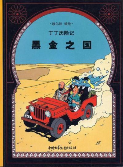 image de les aventures de Tintin tome 15 - au pays de l'or noir
