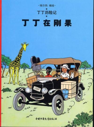 image de les aventures de Tintin tome 2 - Tintin au Congo