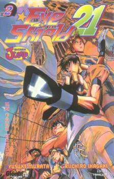 eye shield 21 tome 2 - un faux héros