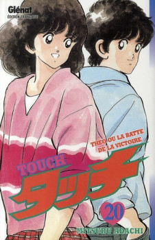 touch tome 20