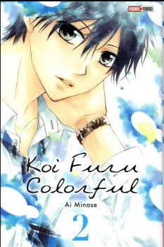 Koi furu colorful tome 2