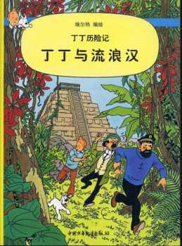 les aventures de Tintin tome 23 - Tintin et les picaros